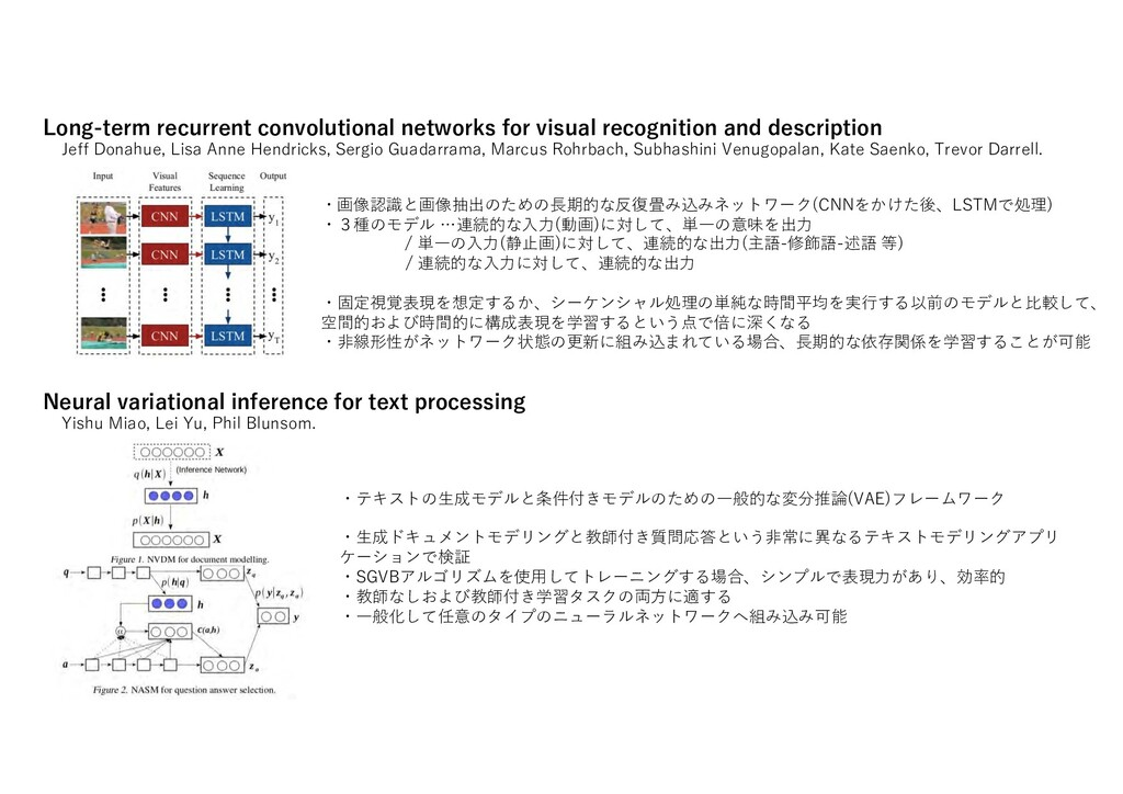 Long-term recurrent convolutional networks for ...