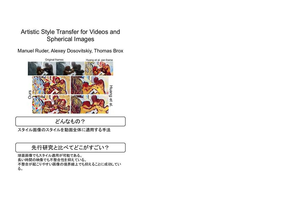? 先行研究 比 す い? 画像 動画全体 適用す 手法 球面画像 適用 可能 あ 長い時間 ...