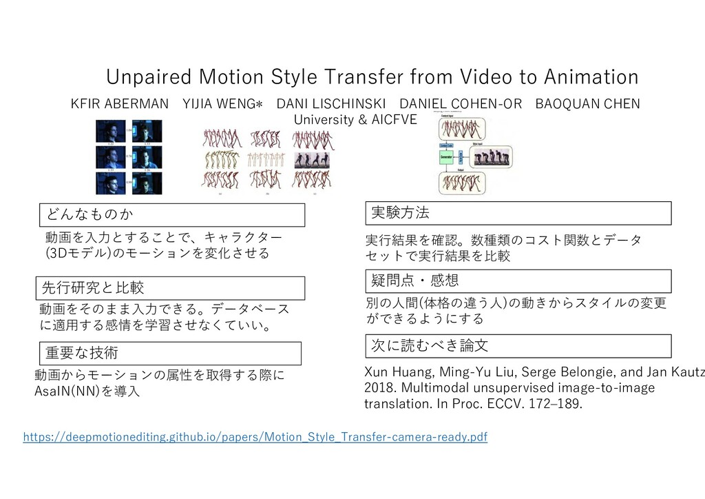 Unpaired Motion Style Transfer from Video to An...