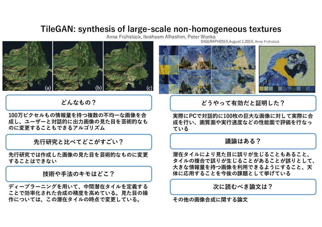 TileGAN: synthesis of large-scale non-homogeneo...