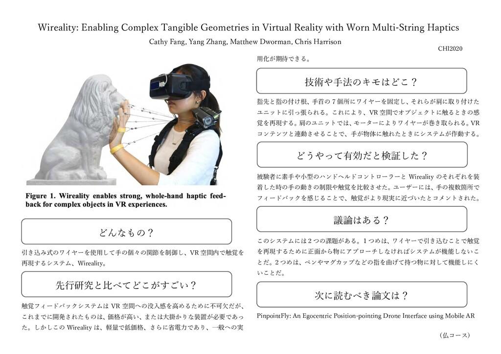 引き込み式のワイヤーを使⽤して⼿の個々の関節を制御し、VR 空間内で触覚を 再現するシステム、...