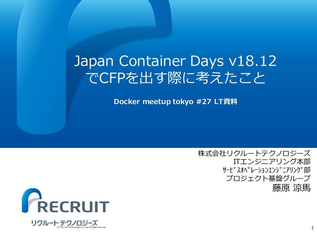 Japan Container Days v18.12 でCFPを出す際に考えたこと Dock...