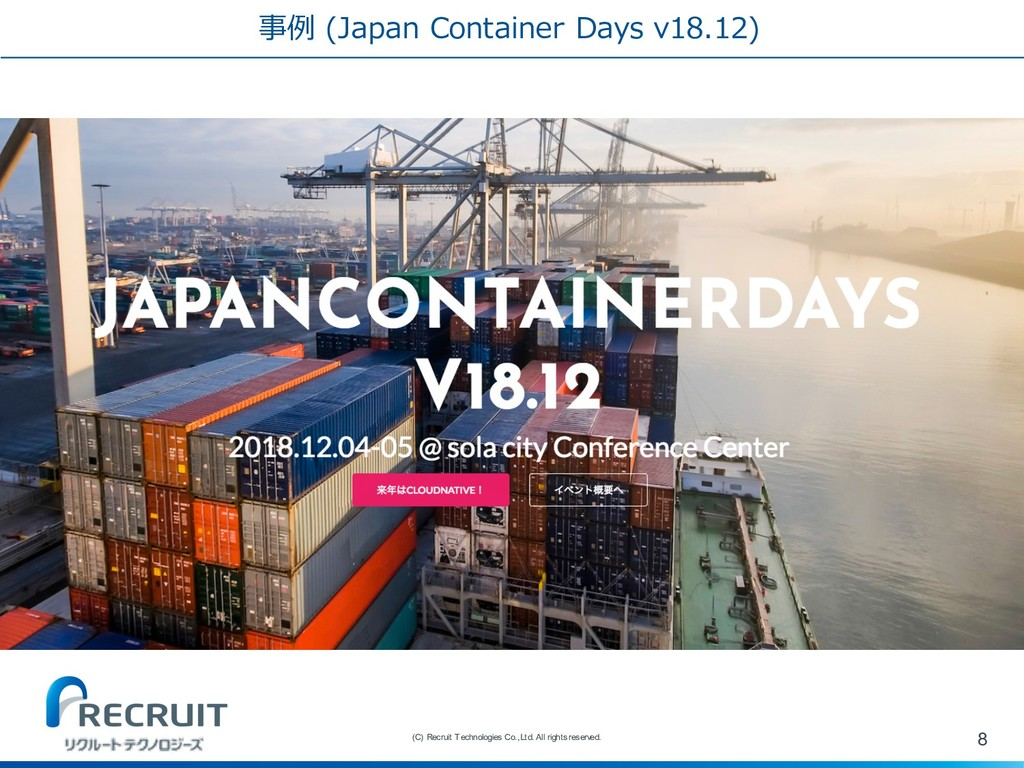 事例 (Japan Container Days v18.12) 8 (C) Recruit ...