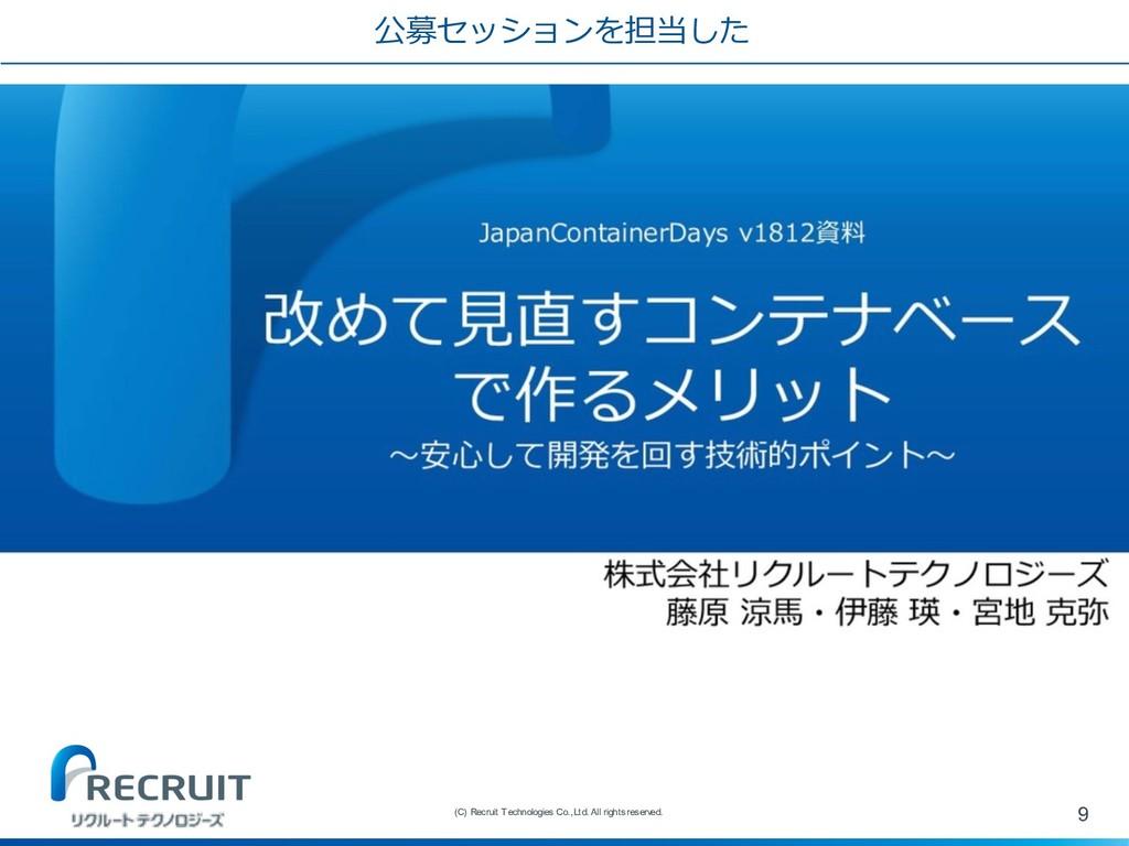 公募セッションを担当した 9 (C) Recruit Technologies Co.,Ltd...
