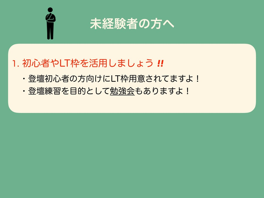 ະܦݧऀͷํ ॳ৺ऀ-5Λ׆༻͠·͠ΐ͏!! ɹɾొஃॳ৺ऀͷํ͚ʹ-5༻ҙ...