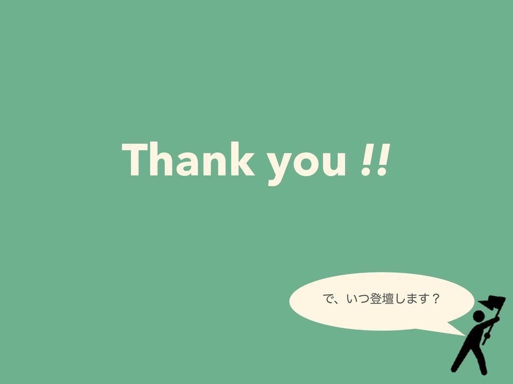 Ͱɺ͍ͭొஃ͠·͢ʁ Thank you !!