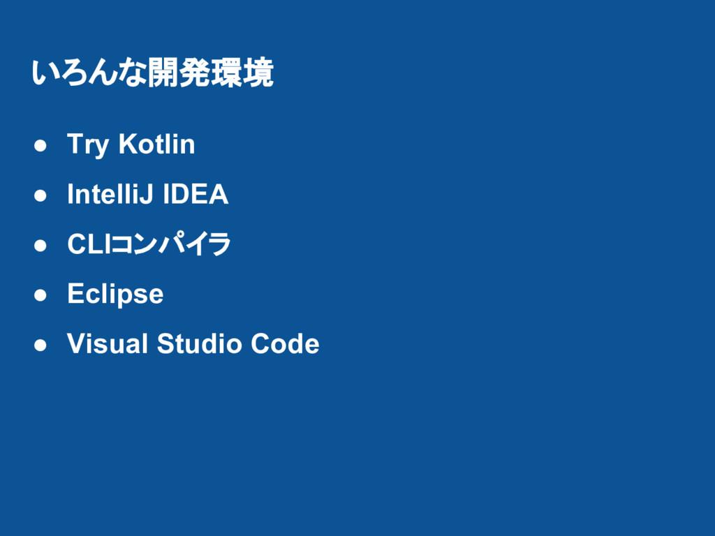 いろんな開発環境 ● Try Kotlin ● IntelliJ IDEA ● CLIコンパイ...