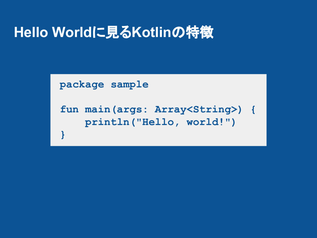 Hello Worldに見るKotlinの特徴 package sample fun main...