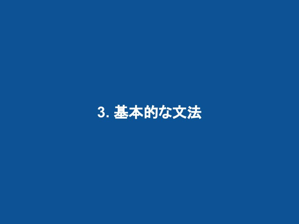3. 基本的な文法