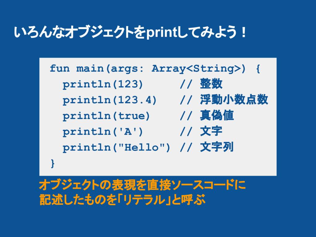 いろんなオブジェクトをprintしてみよう! オブジェクトの表現を直接ソースコードに 記述した...
