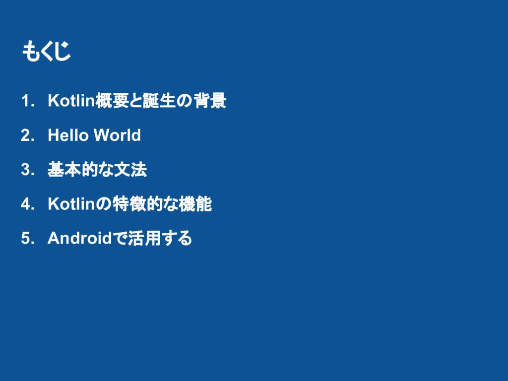 もくじ 1. Kotlin概要と誕生の背景 2. Hello World 3. 基本的な文法 ...