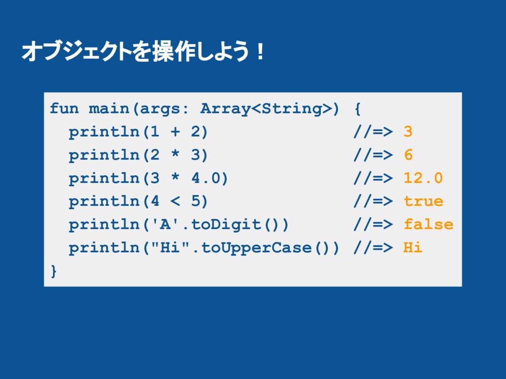 オブジェクトを操作しよう! fun main(args: Array<String>) { p...