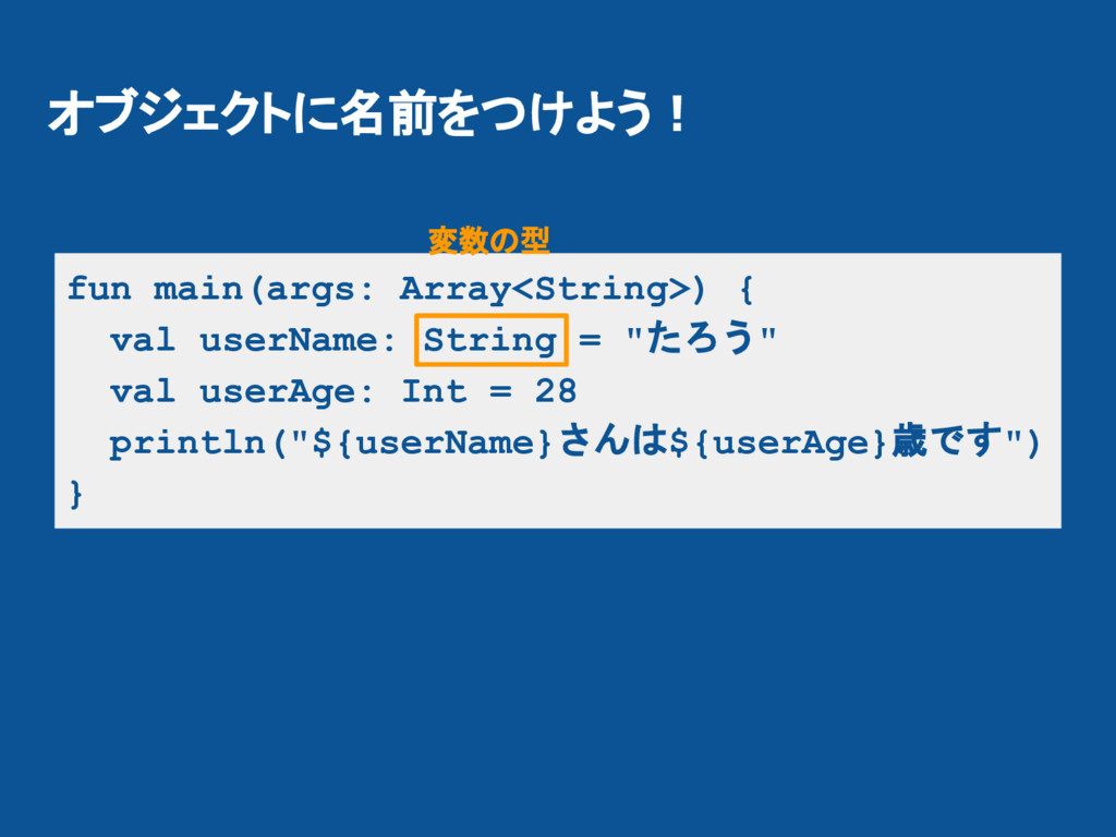 fun main(args: Array<String>) { val userName: S...