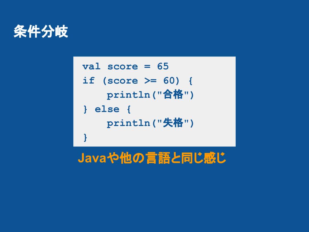 条件分岐 val score = 65 if (score >= 60) { println(...