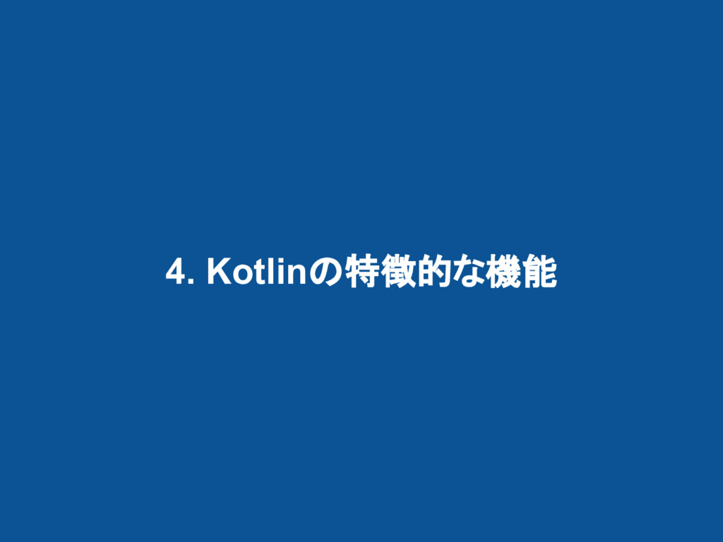 4. Kotlinの特徴的な機能
