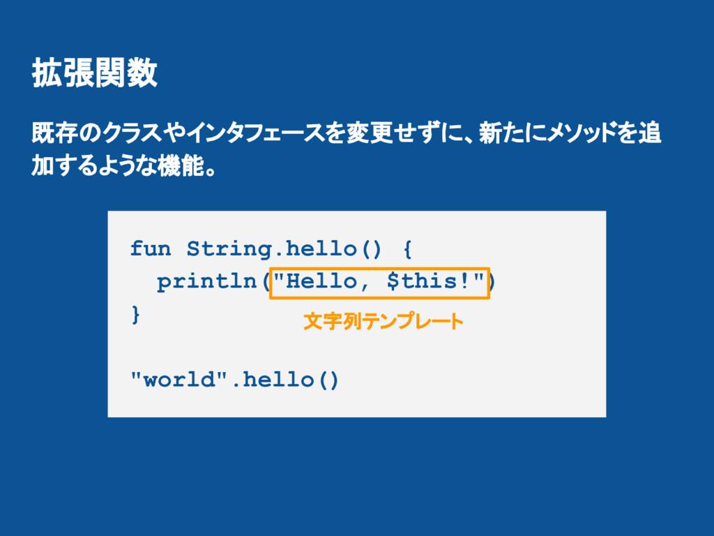 拡張関数 既存のクラスやインタフェースを変更せずに、新たにメソッドを追 加するような機能。 f...