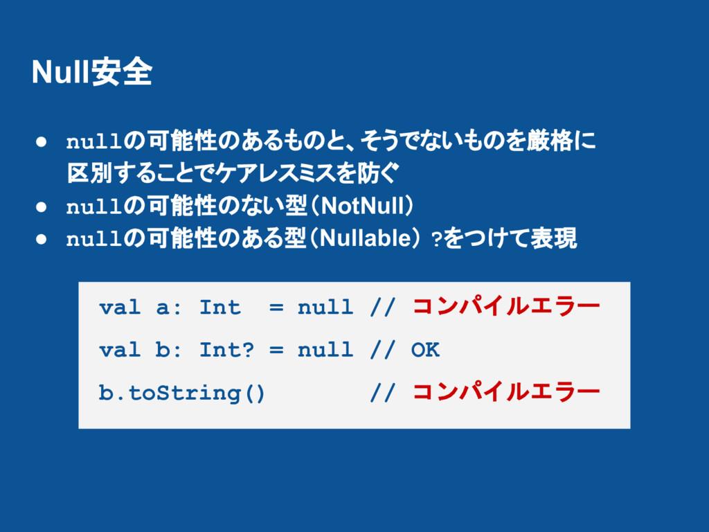 Null安全 ● nullの可能性のあるものと、そうでないものを厳格に 区別することでケアレス...