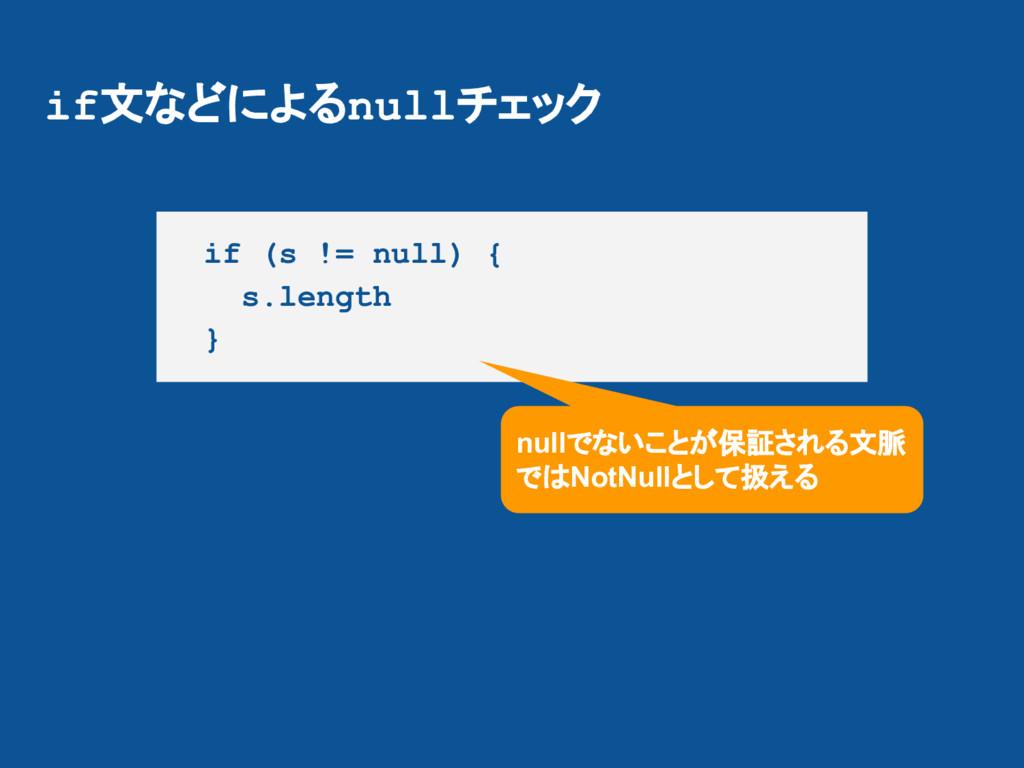 if文などによるnullチェック if (s != null) { s.length } nu...