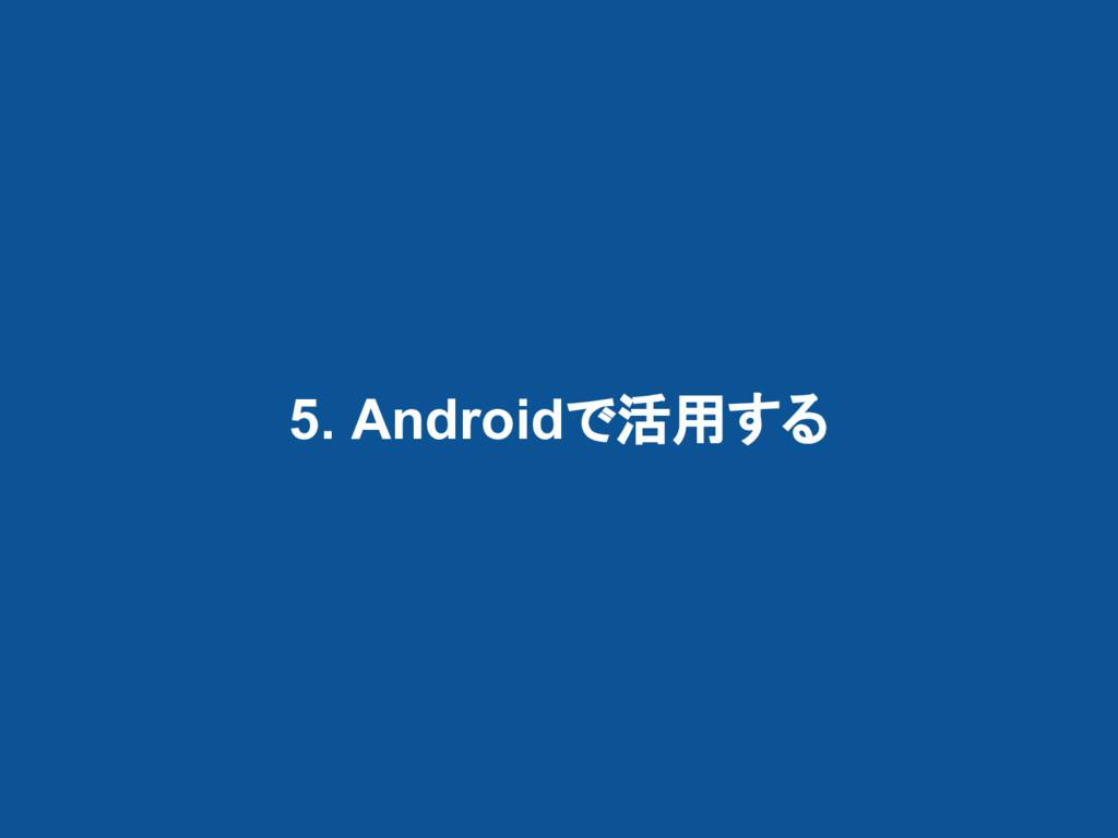 5. Androidで活用する