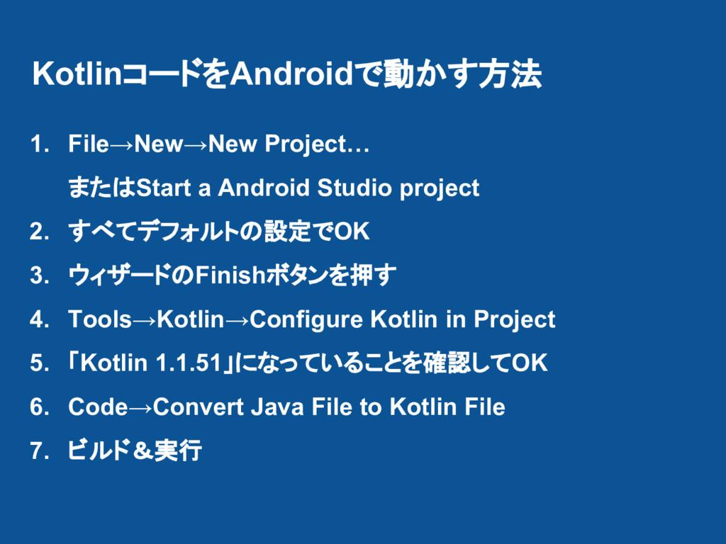 KotlinコードをAndroidで動かす方法 1. File→New→New Project...