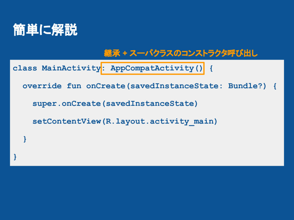 簡単に解説 class MainActivity: AppCompatActivity() {...