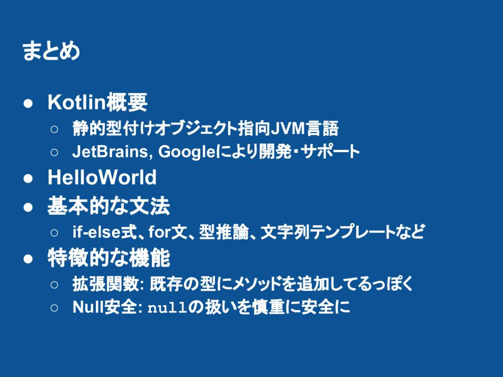 まとめ ● Kotlin概要 ○ 静的型付けオブジェクト指向JVM言語 ○ JetBrains...