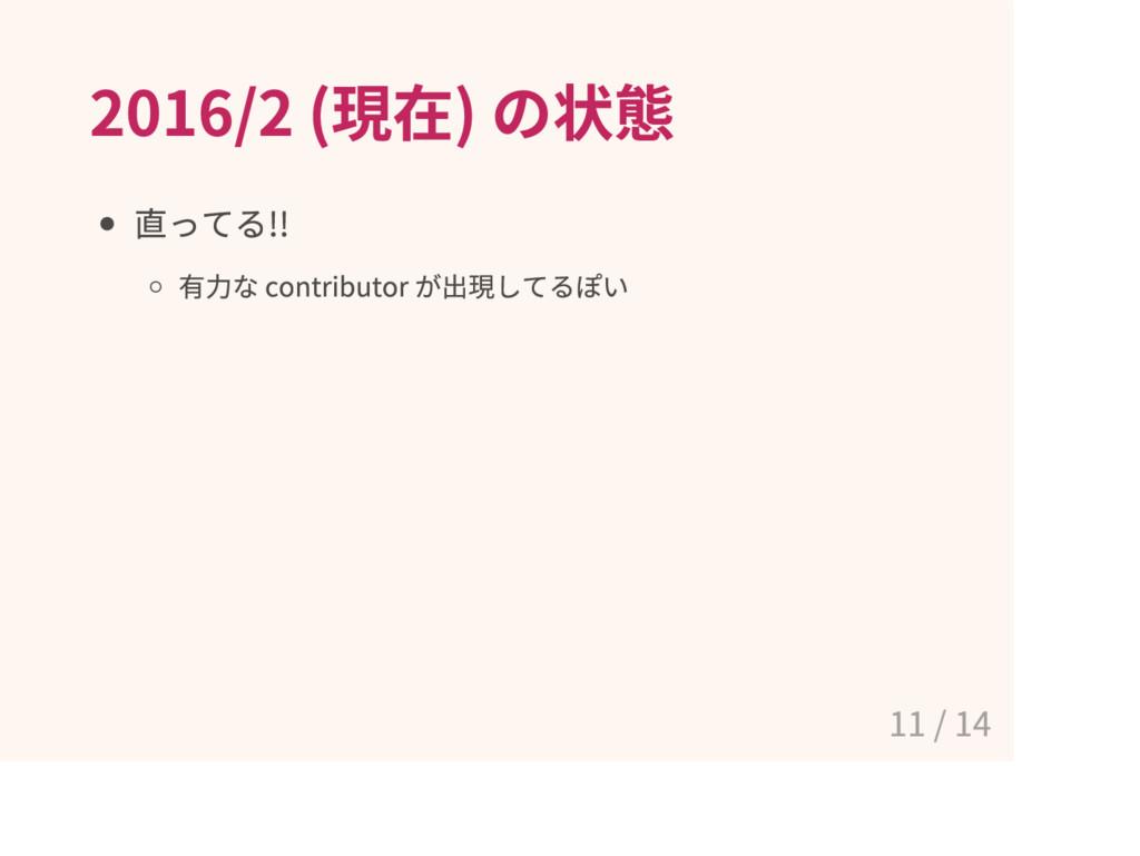 2016/2 ( 現在 ) の状態 直ってる !! 有力な contributor が 出現し...