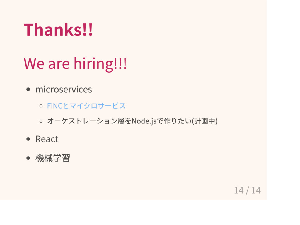 Thanks!! We are hiring!!! microservices FiNC とマ...