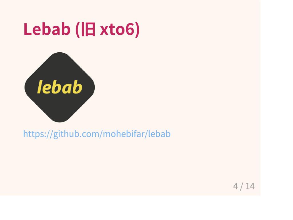 Lebab ( 旧 xto6) https://github.com/mohebifar/le...