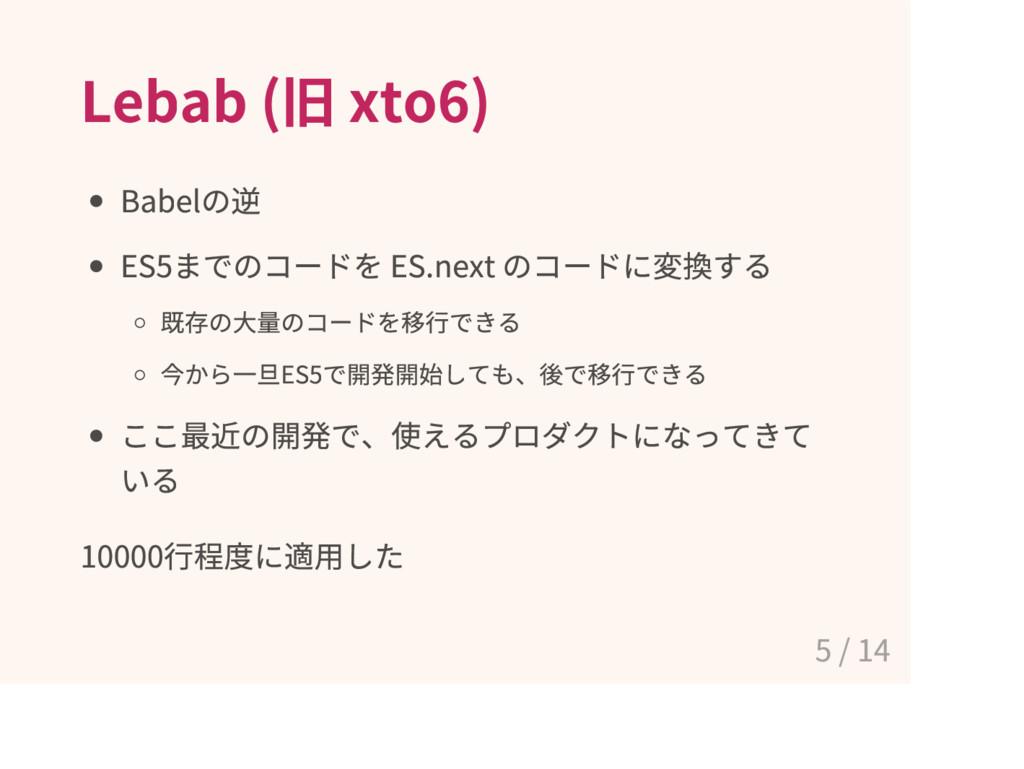 Lebab ( 旧 xto6) Babel の逆 ES5 までのコードを ES.next のコ...