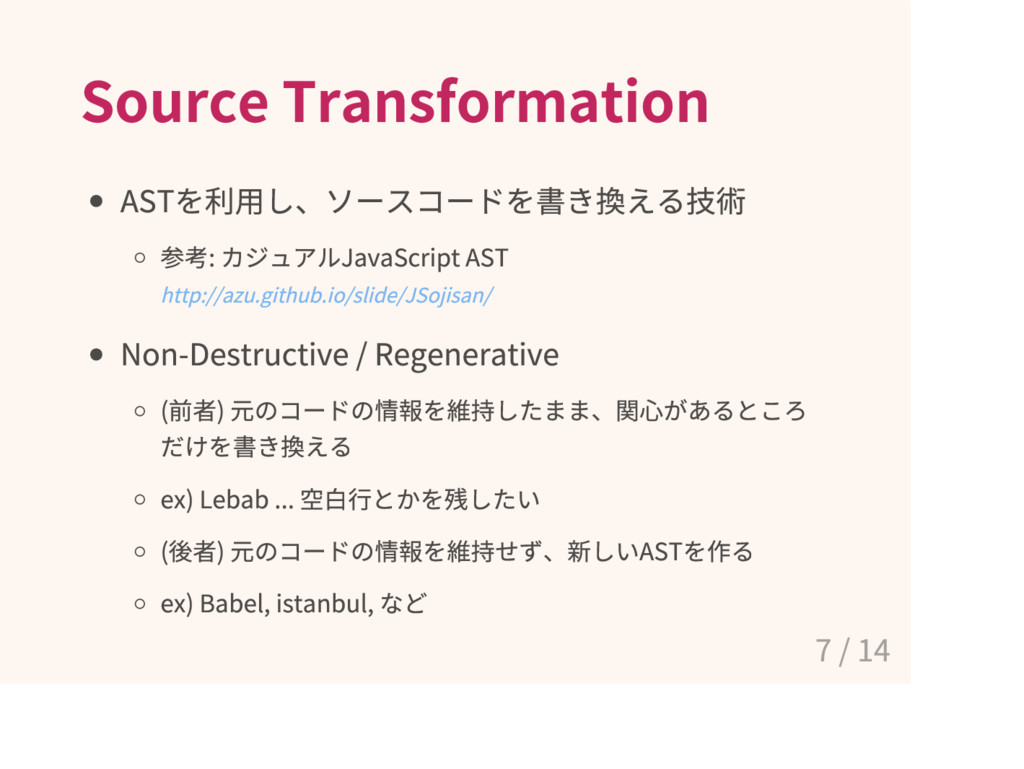 Source Transformation AST を利用し 、 ソースコードを書 き 換 え...