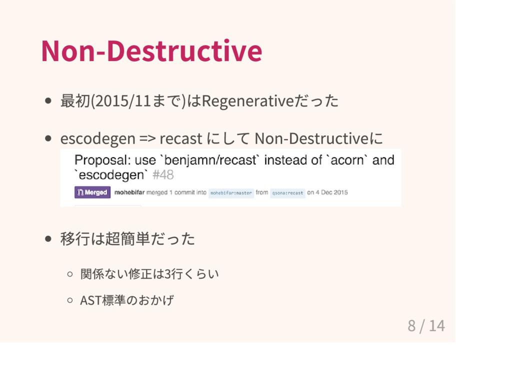 Non-Destructive 最初 (2015/11 まで ) は Regenerative...