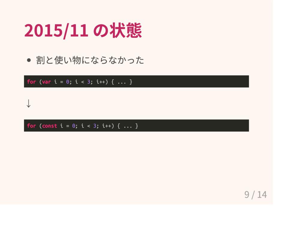 2015/11 の状態 割と使 い 物にならな か った f o r ( v a r i = ...
