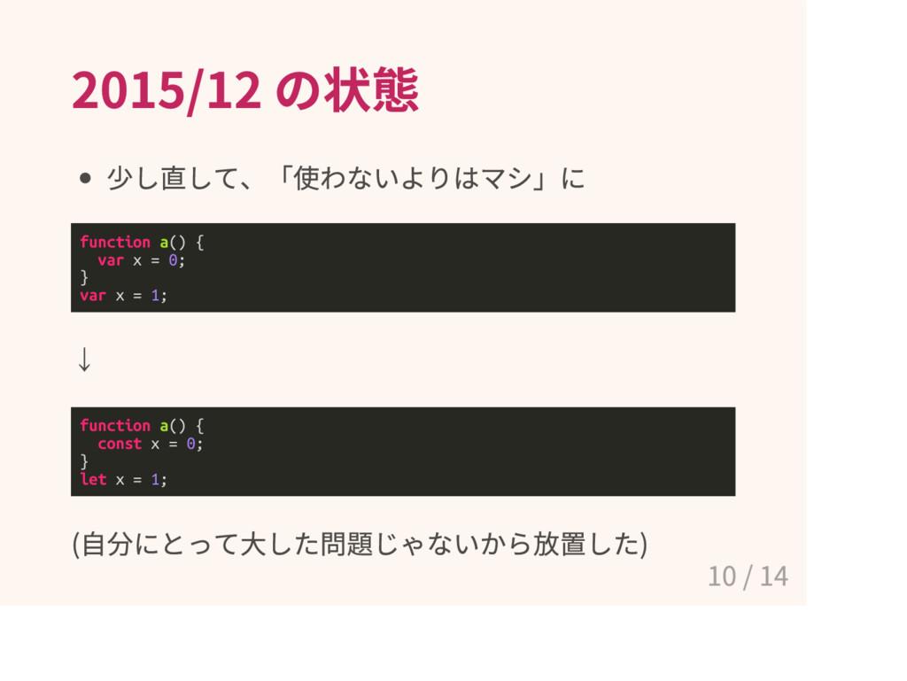 2015/12 の状態 少し直して 、「 使わな い よりはマシ 」 に f u n c t ...