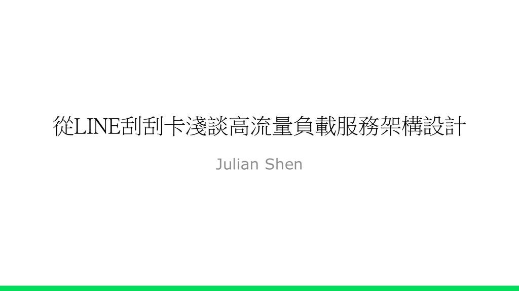 從LINE刮刮卡淺談高流量負載服務架構設計 Julian Shen