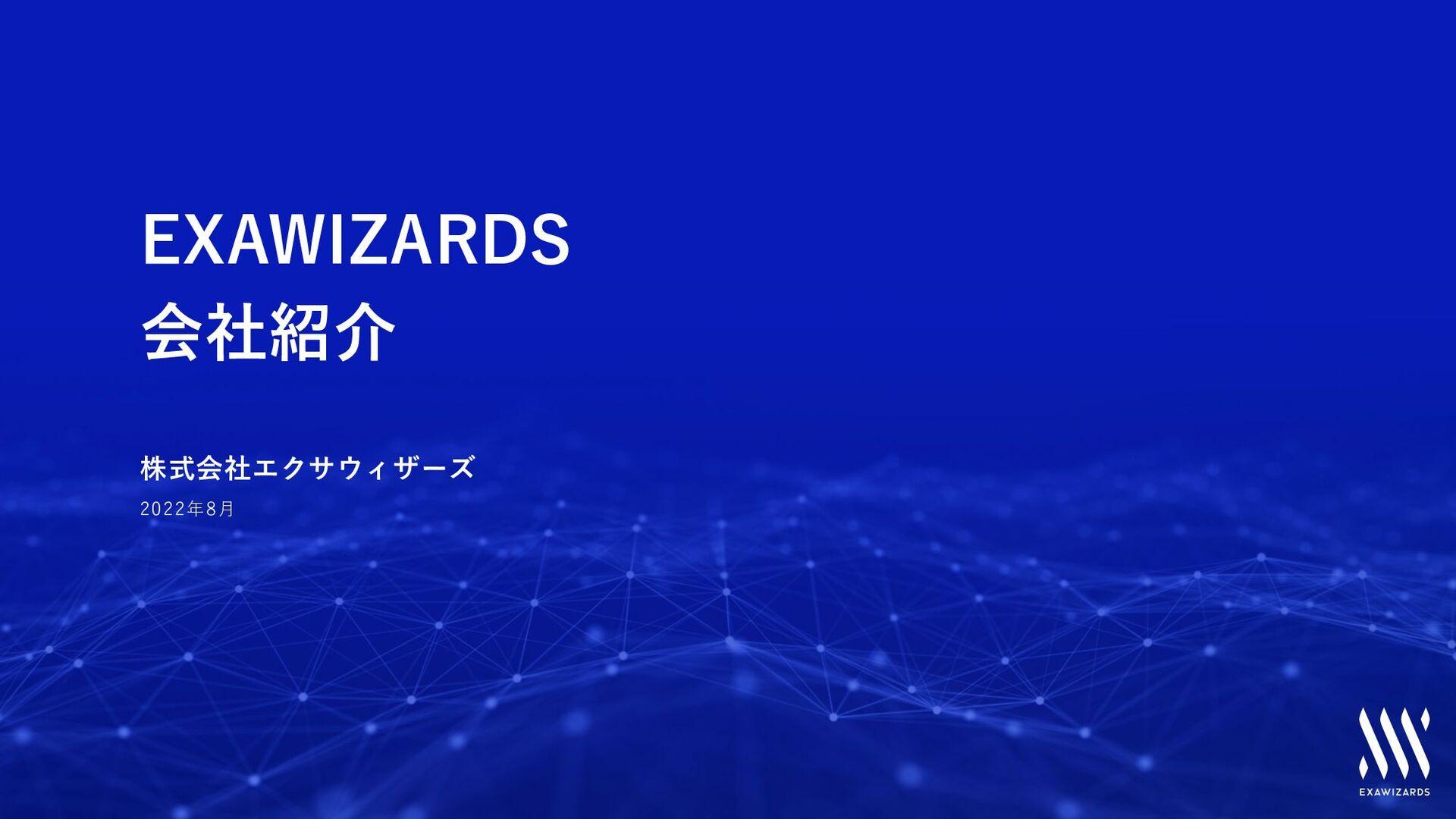 EXAWIZARDS 会社案内 2020.05