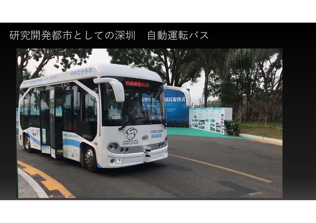 研究開発都市としての深圳 自動運転バス