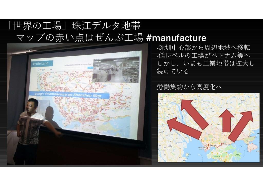 「世界の工場」珠江デルタ地帯 マップの赤い点はぜんぶ工場 #manufacture -深圳中心...