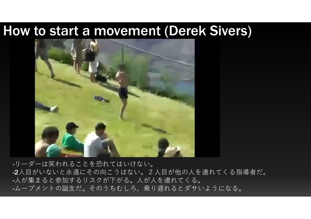 How to start a movement (Derek Sivers) -リーダーは笑わ...