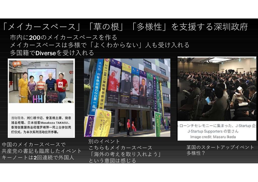「メイカースペース」「草の根」「多様性」を支援する深圳政府 市内に200のメイカースペースを作...