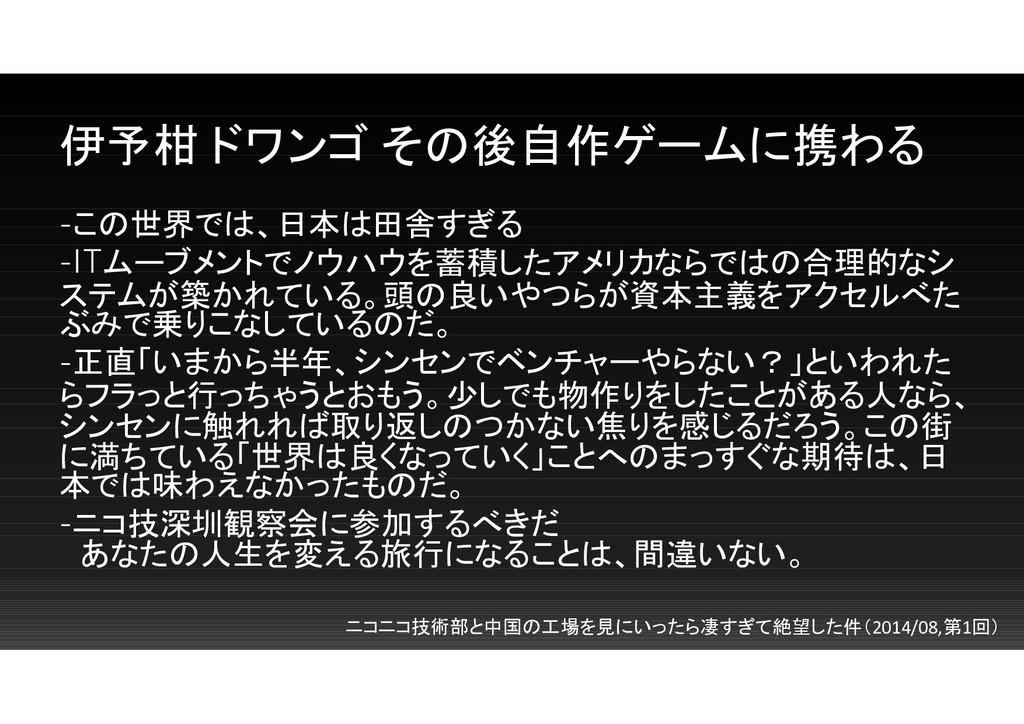 伊予柑 ドワンゴ その後自作ゲームに携わる -この世界では、日本は田舎すぎる -ITムーブメン...