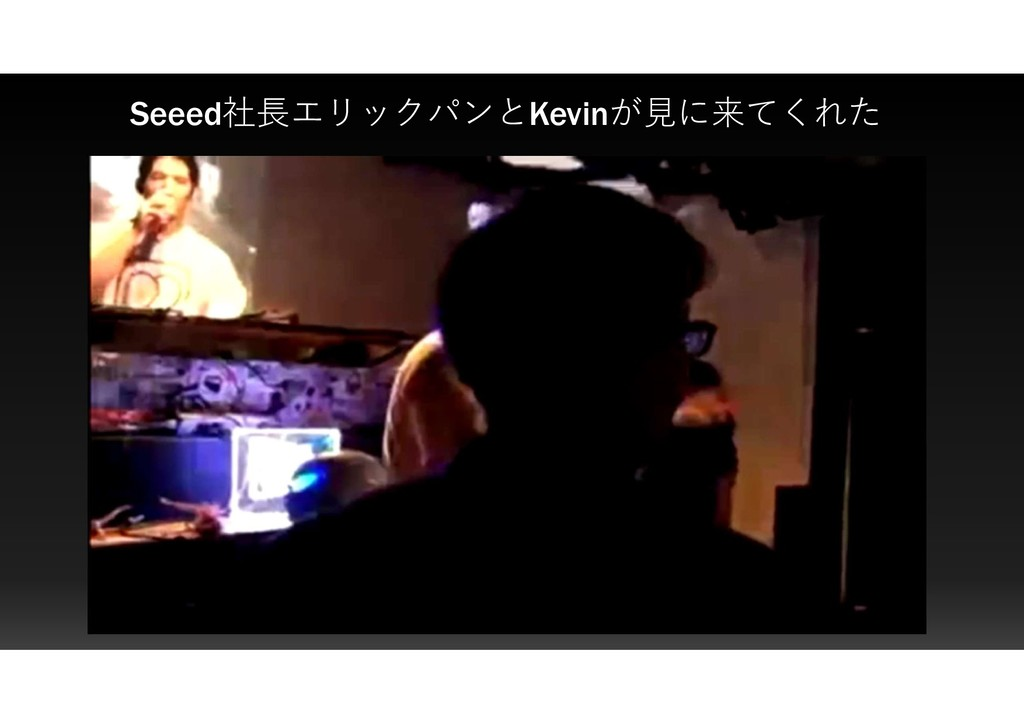 Seeed社⾧エリックパンとKevinが見に来てくれた