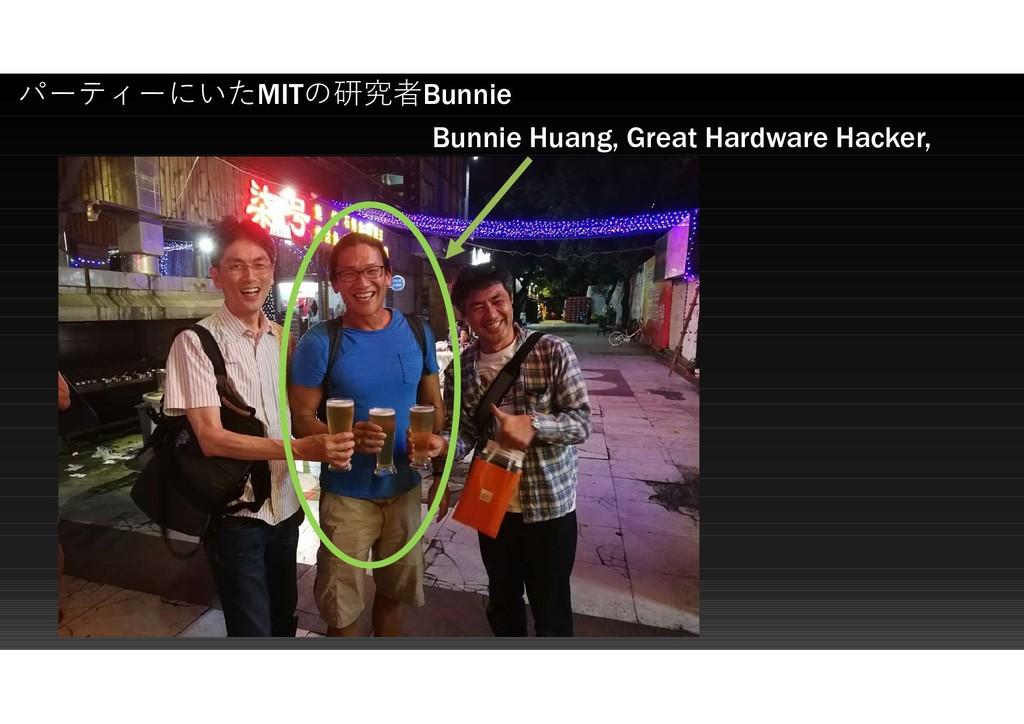 パーティーにいたMITの研究者Bunnie Bunnie Huang, Great Hardw...