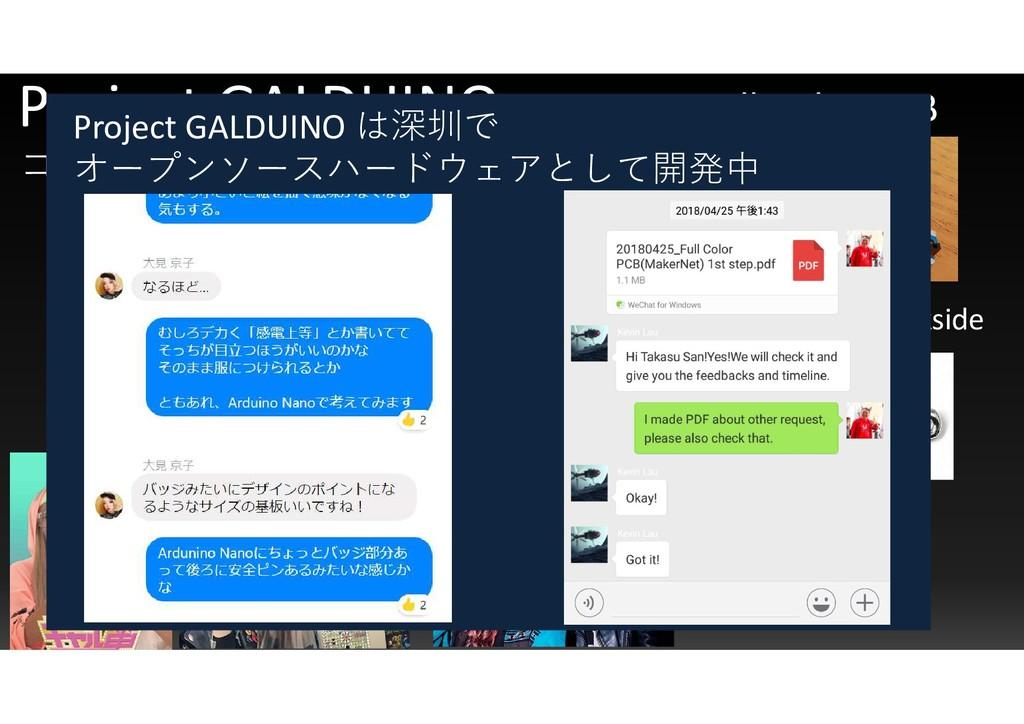Project GALDUINO コスプレイヤー向けArduinoクローン Full Colo...