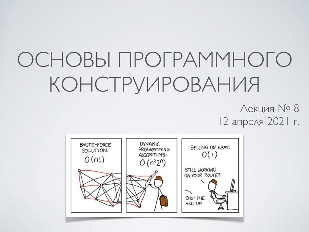 ОСНОВЫ ПРОГРАММНОГО КОНСТРУИРОВАНИЯ Лекция № 8 ...