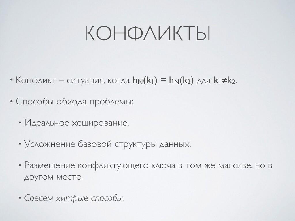 КОНФЛИКТЫ • Конфликт – ситуация, когда hN(k1) =...