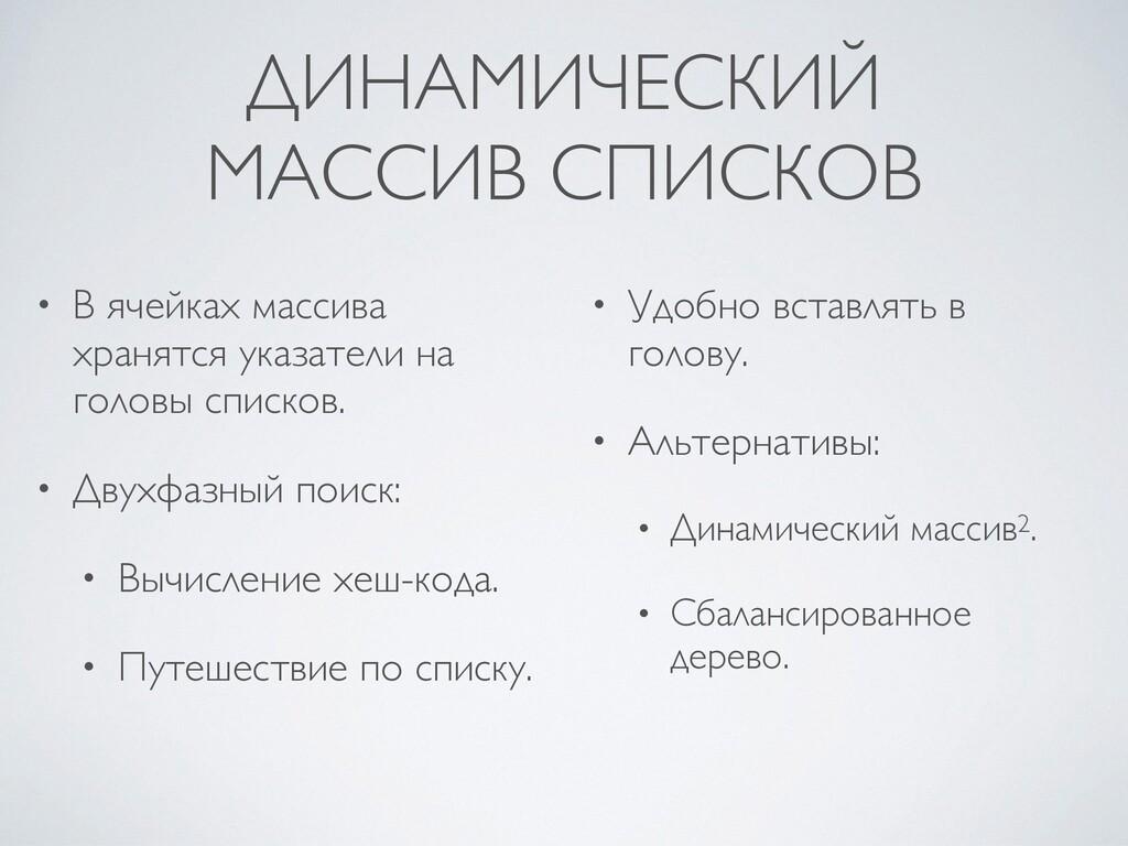 ДИНАМИЧЕСКИЙ  МАССИВ СПИСКОВ • В ячейках масси...