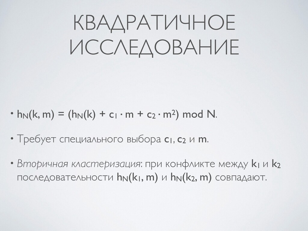 КВАДРАТИЧНОЕ ИССЛЕДОВАНИЕ • hN(k, m) = (hN(k) +...