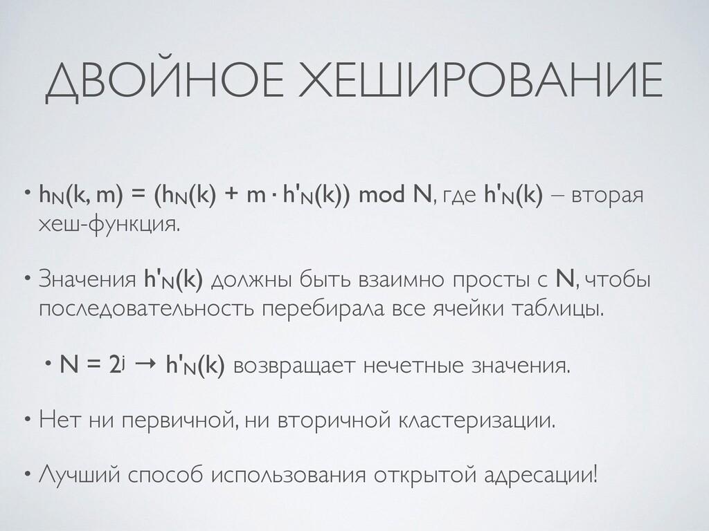 ДВОЙНОЕ ХЕШИРОВАНИЕ • hN(k, m) = (hN(k) + m·h'N...