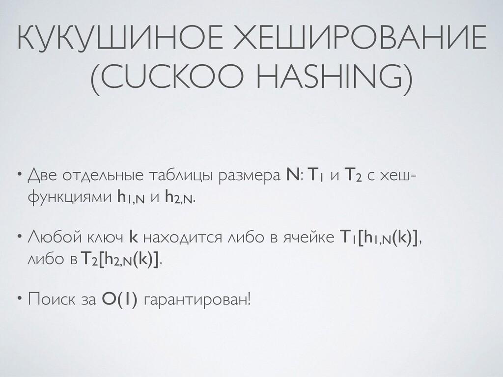 КУКУШИНОЕ ХЕШИРОВАНИЕ (CUCKOO HASHING) • Две от...